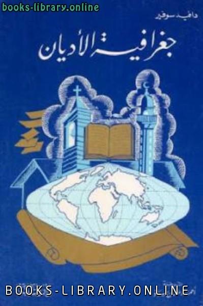 ❞ كتاب جغرافية الأديان ❝  ⏤ دافيد سوفير