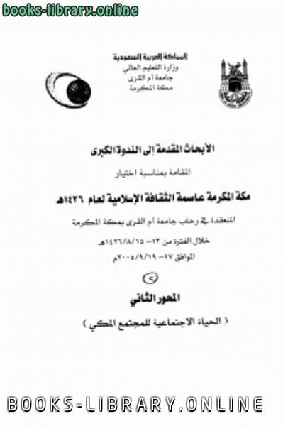 ❞ كتاب القضاء في مكة المكرمة قديماً وحديثاً طبعة جديدة ❝  ⏤ عبد الملك بن عبد الله بن دهيش