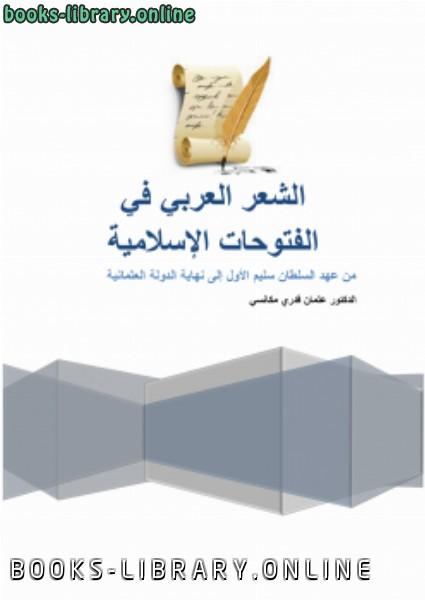 الشعر العربي في الفتوحات الإسلامية (من عهد السلطان سليم الأول إلى نهاية الدولة العثمانية)