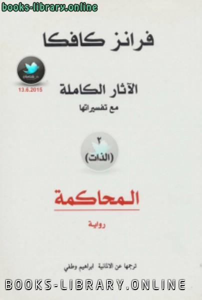 ❞ كتاب الآثار الكاملة مع تفسيراتها 2 الذات ❝  ⏤ فرانز كافكا