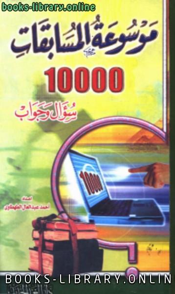 ❞ كتاب موسوعة المسابقات عشرة آلاف سؤال وجواب ❝  ⏤ أحمد عبد العال الطهطاوى