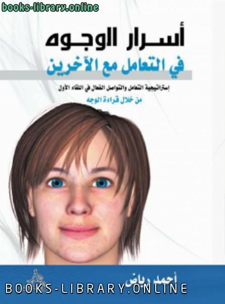 ❞ كتاب أسرار الوجوه فى التعامل مع الآخرين ❝  ⏤ أحمد رياض