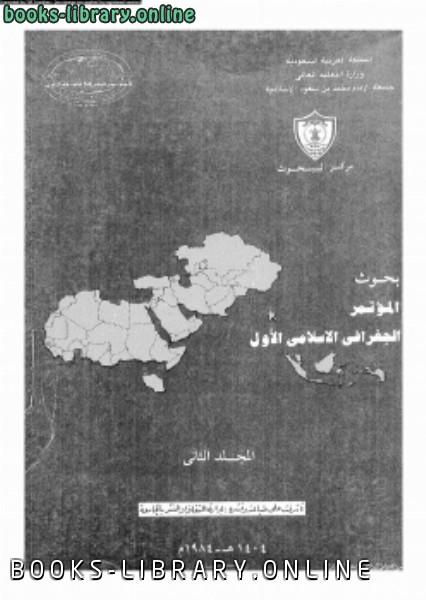 ❞ كتاب بحوث المؤتمر الجغرافى الإسلامى الأول المجلد الثانى ❝  ⏤ غير معروف