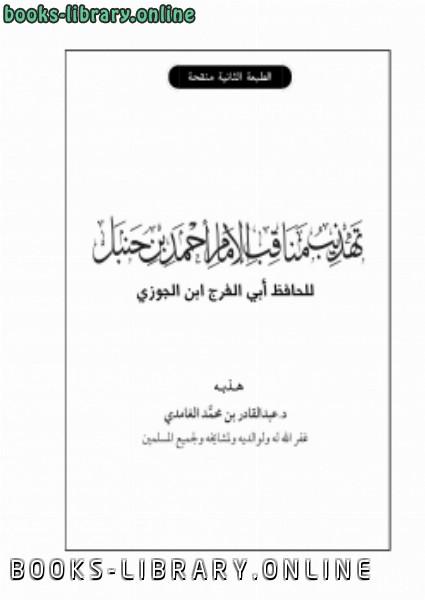 ❞ كتاب تهذيب مناقب الإمام أحمد بن حنبل لابن الجوزي ❝  ⏤ د.عبدالقادر بن محمد الغامدي