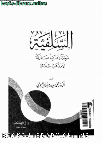 ❞ كتاب السلفية مرحلة زمنية مباركة لا مذهب إسلامى ❝  ⏤ محمد سعيد رمضان البوطي