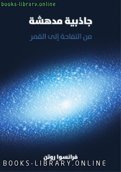 ❞ كتاب جاذبية مدهشة ❝  ⏤ فرانسوا روتن