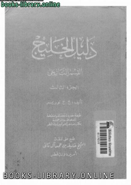 ❞ كتاب دليل الخليج القسم التاريخى الجزء الثالث ❝  ⏤ كاتب غير محدد