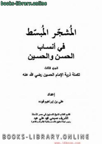 ❞ كتاب المشجر المبسط ج3 ❝  ⏤ علي بن إبراهيم فوده