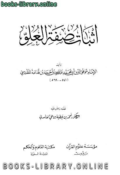 ❞ كتاب إثبات صفة العلو ت: الغامدي ❝  ⏤ موفق الدين عبد الله بن قدامة المقدسي