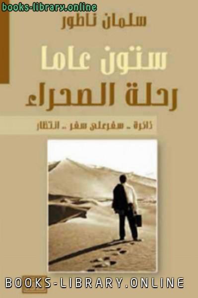 ❞ كتاب ستون عاما رحلة الصحراء ❝  ⏤ سلمان ناظور