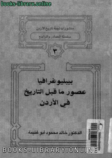 ❞ كتاب بيبليوغرافيا عصور ما قبل التاريخ فى الأردن ❝  ⏤ د. خالد محمود ابو غنيمة