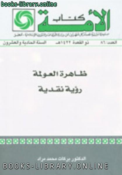 ❞ كتاب ظاهرة العولمة رؤية نقدية ❝  ⏤ بركات محمد مراد