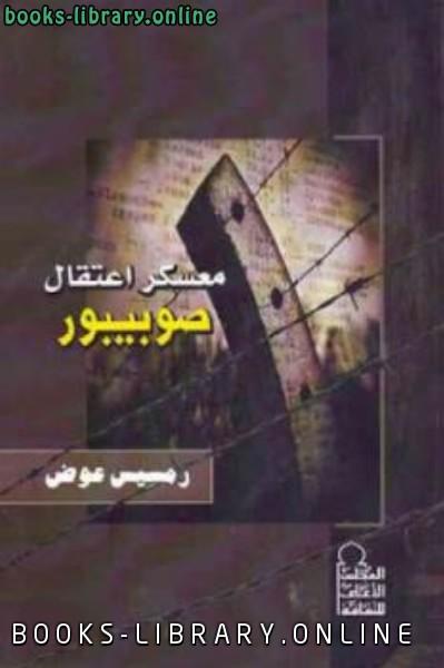 ❞ كتاب معسكر اعتقال صوبيبور ❝  ⏤ رمسيس عوض