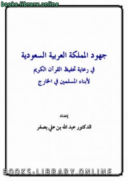 ❞ كتاب جهود المملكة العربية السعودية في رعاية تحفيظ القرآن الكريم لأبناء المسلمين في الخارج ❝  ⏤ عبد الله علي بصفر
