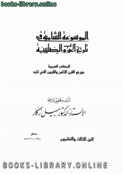 ❞ كتاب الموسوعة الشاملة في تاريخ الحروب الصليبية ج 23 ❝  ⏤ د. سهيل زكار