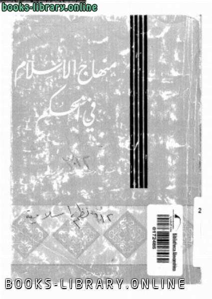 ❞ كتاب منهاج الإسلام فى الحكم ❝  ⏤ محمد أسد