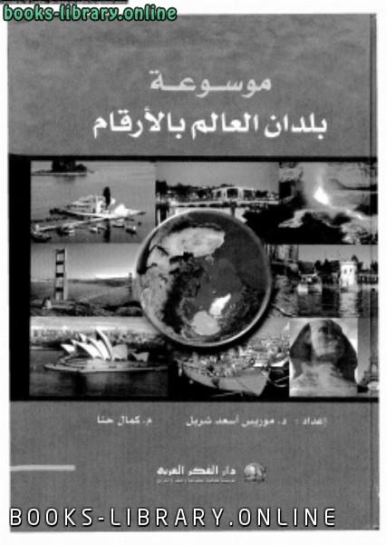 ❞ كتاب موسوعة بلدان العالم بالأرقام ❝  ⏤ د. موريس أسعد شربل