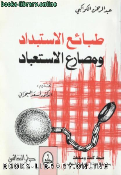 ❞ كتاب طبائع الإستبداد ومصارع الإستعباد ❝  ⏤ عبد الرحمن الكواكبي