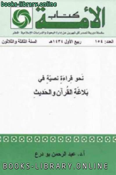 ❞ كتاب نحو قراءة نصية في بلاغة القرآن والحديث ❝  ⏤ عبد الرحمن بودرع