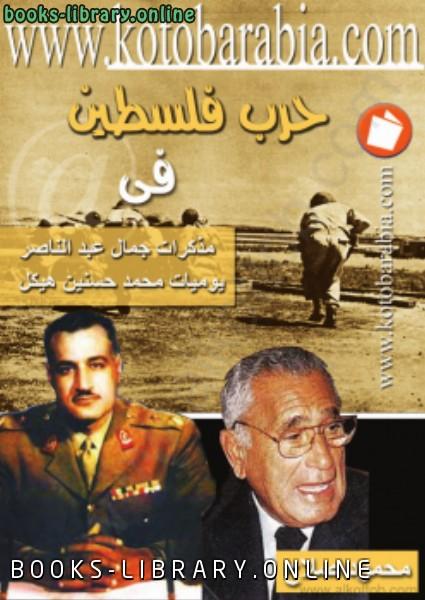 حرب فلسطين في مذكرات جمال عبد الناصر يوميات محمد حسنين هيكل
