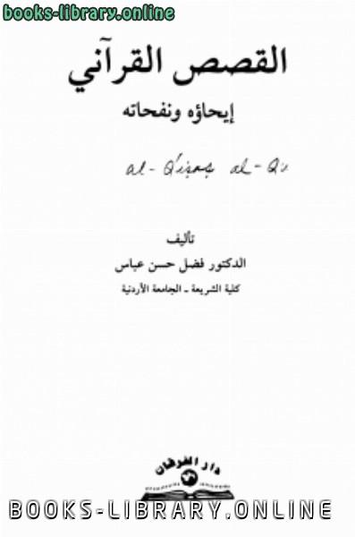 ❞ كتاب القصص القرآنى إيحاؤه ونفحاته ❝  ⏤ د. فضل حسن عباس