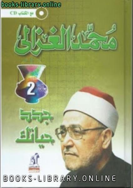 ❞ كتاب جدد حياتك  ❝  ⏤ محمد الغزالى