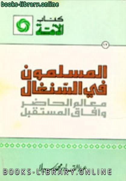 ❞ كتاب المسلمون في السنغال معالم الحاضر وآفاق المستقبل ❝  ⏤ عبد القادر محمد سيلا