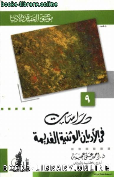 ❞ كتاب دراسات في الاديان الوثنية القديمة ❝  ⏤ أحمد عجيبة