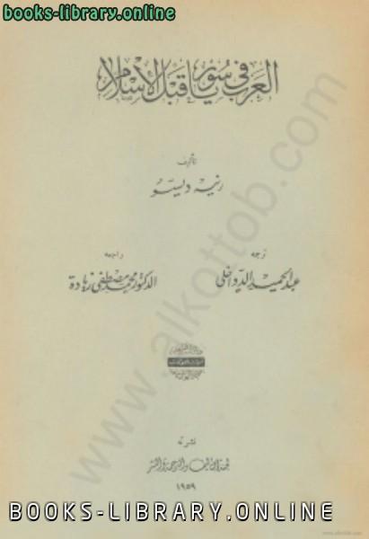 ❞ كتاب العرب في سوريا--قبل الإسلام ❝  ⏤ رنيه ديسو