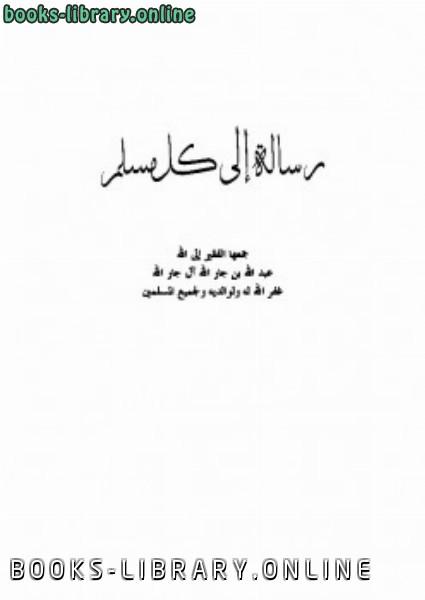 ❞ كتاب رسالة إلى كل مسلم ❝  ⏤ عبد الله بن جار الله بن إبراهيم الجار الله