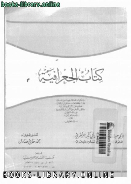 ❞ كتاب الجغرافية ❝  ⏤ أبى عبد الله محمد بن أبى بكر الزهرى
