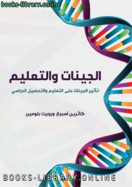❞ كتاب الجينات والتعليم ❝  ⏤ مجموعة مؤلفين