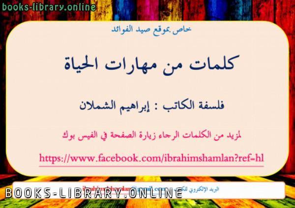 ❞ كتاب كلمات من مهارات الحياة ❝  ⏤ إبراهيم الشملان