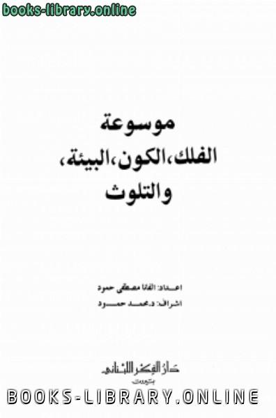 ❞ كتاب موسوعة الفلك الكون البيئة والتلوث ❝  ⏤ الفانا مصطفى حمود