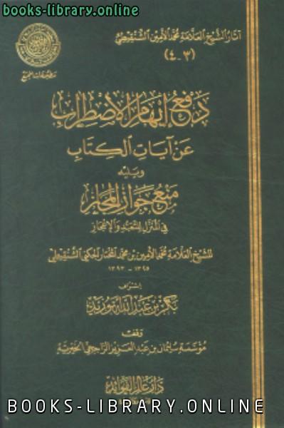 ❞ كتاب دفع إيهام الإضطراب عن آيات ال المجمع ❝  ⏤ الر
