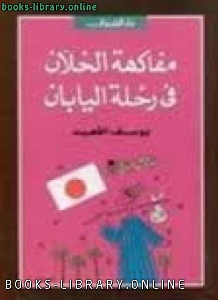 ❞ كتاب مفاكهة الخلان فى رحلة اليابان ❝  ⏤ يوسف القعيد