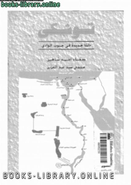 ❞ كتاب توشكى دلتا جديدة فى جنوب الوادى ❝  ⏤ صفاء أحمد شاهين مجدى سيد عبد العزيز