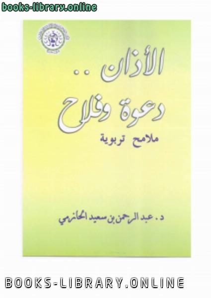 ❞ كتاب الأذان .. دعوة وفلاح ملامح تربوية ❝  ⏤ د. عبدالرحمن بن سعيد الحازمي