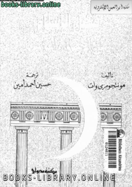 ❞ كتاب فضل الإسلام على الحضارة الغربية ❝  ⏤ مونتجومري وات