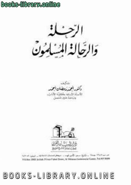 ❞ كتاب الرحلة والرحالة المسلمون ❝  ⏤ أحمد رمضان أحمد