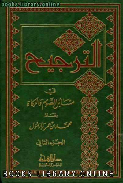 ❞ كتاب الترجيح في مسائل الصوم والزكاة ج 2 ❝  ⏤ محمد بن عمر بن سالم بازمول