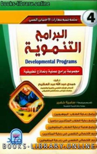 ❞ كتاب البرامج التنموية ❝  ⏤ حمدي عبد الله عبد العظيم