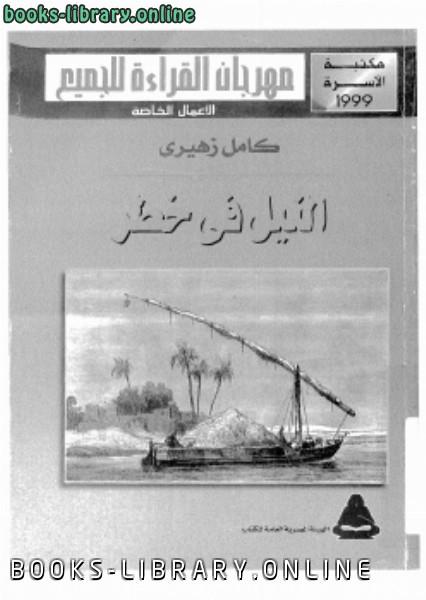❞ كتاب النيل فى خطر ❝  ⏤ كامل زهيرى
