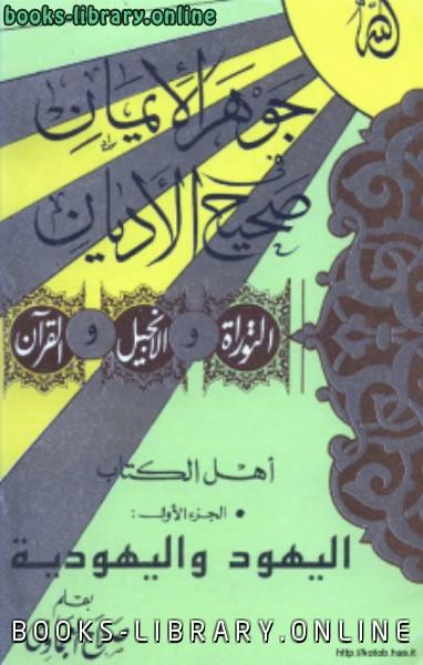 ❞ كتاب جوهر الإيمان في صحيح الأديان اليهود واليهودية .ج1 ❝  ⏤ صلاح العجماوي