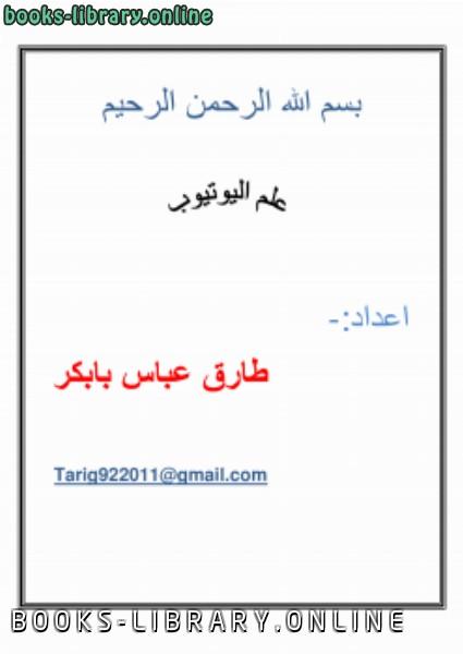 ❞ كتاب شرح مفصل لليوتيوب ❝  ⏤ طارق عباس بابكر
