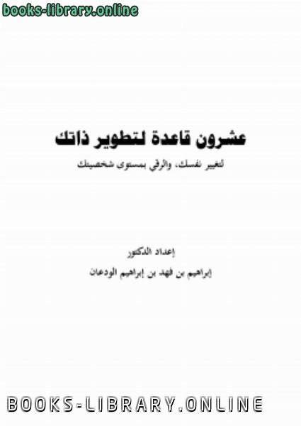 ❞ كتاب عشرون قاعدة لتطوير ذاتك ❝  ⏤ د.إبراهيم بن فهد بن إبراهيم الودعان