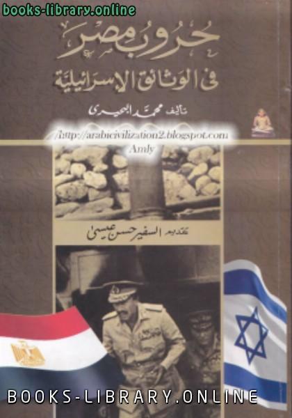 ❞ كتاب حروب مصر في الوثائق الإسرائيلية ❝  ⏤ محمد البحيري