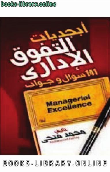 ❞ كتاب أبجديات التفوق الإداري ❝  ⏤ د.محمد فتحي