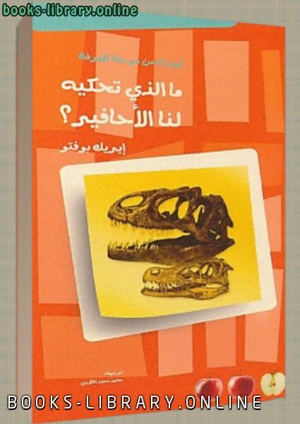 ❞ كتاب ما الذي تحكيه لنا الأحافير ❝  ⏤ إريك بوفتو