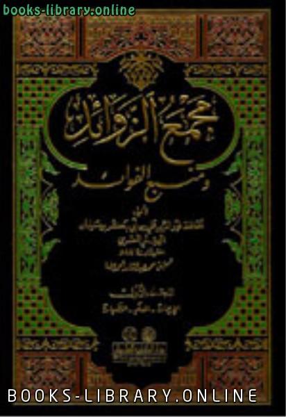 ❞ كتاب مجمع الزوائد ومنبع الفوائد (ط. العلمية) ❝  ⏤ نور الدين الهيثمي